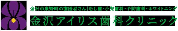 石川県金沢市の歯医者【アイリス歯科クリニック】